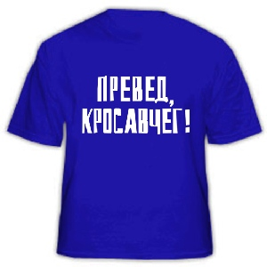 Превед, кросавчег!